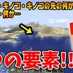 【むらクラ3】Part5 – 神になって遠くを見ると新しい発見が!!【マインクラフト】