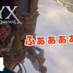 #4【アクション】弟者,兄者の「Styx: Shards of Darkness」【2BRO.】
