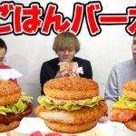 【新発売】マックのごはんバーガーを食べる!!これに合う飲み物って何!?!?