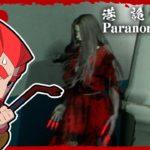 #8【ホラー】弟者の「港詭實錄(ParanormalHK)」【2BRO.】END