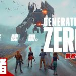 #1【FPS】弟者,兄者,おついち,鉄塔の「Generation Zero」【2BRO.】