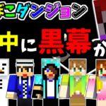 【マインクラフト】ブラック団トップの正体が明らかに!!【かまぼこダンジョン】3 最終回!!