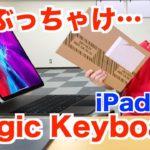 iPad Pro用Magic Keyboard、開封の儀・レビュー……動画ラストでぶっちゃけ