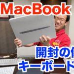 最新のMacBook Air 13インチ開封の儀!ファーストインプレッション!