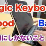 Magic Keyboardがっつり使ってみてわかったいいところ5選、悪いところ5選