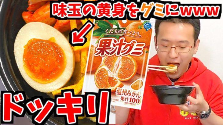 【ドッキリ】そっくり!味付け玉子の黄身を果汁グミに入れ替えて食べさせてみた結果wwww