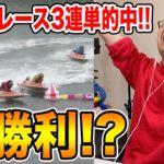ボートレース初心者がまさかの三連単的中!!30倍の大当たりでとんでもない結果に!?!?