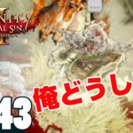 #43【RPG】弟者,兄者,おついちの「Divinity :Original Sin 2」【2BRO.】
