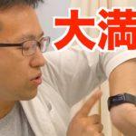 【レビュー】Fitbit Charge4、買って大満足なスマートウォッチでした!