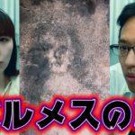 【みんな知ってる?】青木まりこ現象・宇宙の終焉・ベルメスの顔とは・・・