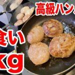 【大食い】南ぬ豚 網脂ハンバーグ2kgを食べるー!!肉汁やべえ!!!!