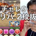 【パズドラ】6月チャレ9をブリチャレ!2枚抜き