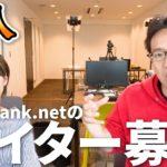AppBank.net ライター募集します!【求人】