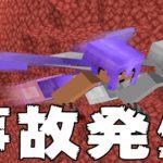 【カズクラ2020】ネザー激重の状態でエリトラ飛行したら…マイクラ実況 PART226