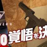 #10【FPS】弟者の「RECEIVER2」【2BRO.】