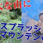 【山取得!!】ガチのマウンテンにスプラッシュマウンテンつくってみた!!wwww