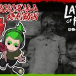 #14【ホラー】弟者,おついちの「Layers of Fear 2」【2BRO.】
