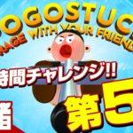 第5部【跳べ!】弟者の24時間チャレンジ「ポゴスタック」【2BRO.】