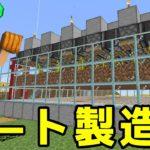 【カズクラ2020】交易が捗るチート製造機が完成しました!?マイクラ実況 PART288