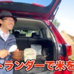 新車の電気自動車で米を炊く動画