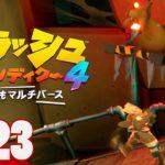 #23【完全新作】弟者の「クラッシュ・バンディクー4 とんでもマルチバース」【2BRO.】
