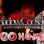 伝説の笑えるホラーゲーム「 GO HOME 」と「 シャドーコリドー -影廊- 」のコラボが面白すぎる