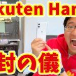 楽天モバイル新端末Rakuten Hand開封の儀! ゲーム原神でSnapdragon 720Gの動作確認も