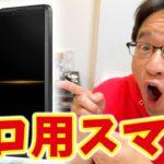 ソニーがプロ仕様スマホ「Xperia PRO」発表!価格25万円だけどミリ波5G対応