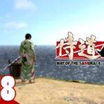 #18【ゲス道4】弟者の「侍道4plus」【2BRO.】