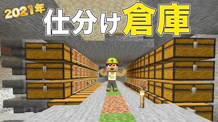 【カズクラ2021】最新型!スッキリ見える仕分け装置付き倉庫の作り方!!PART54