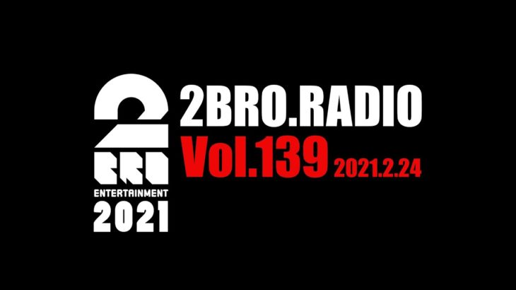2broRadio【vol.139】