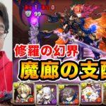 パズドラ9周年おめでとう!「修羅の幻界【ノーコン】」攻略チャレンジ