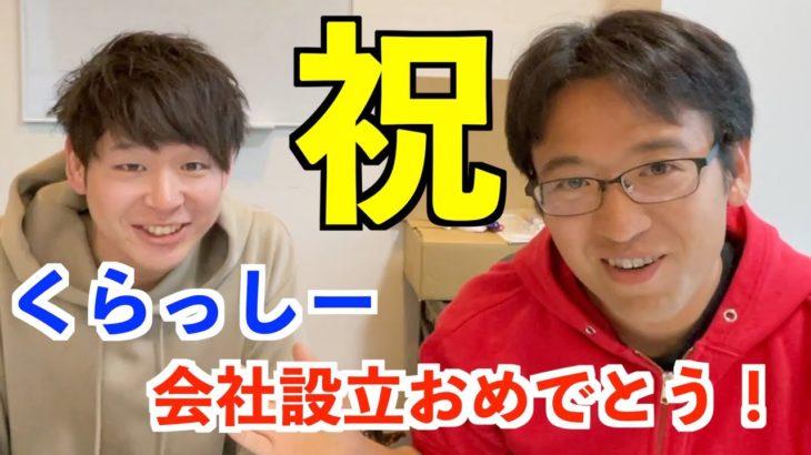 AppBank卒業生が会社作ったってよ!!おめでとう!!!!