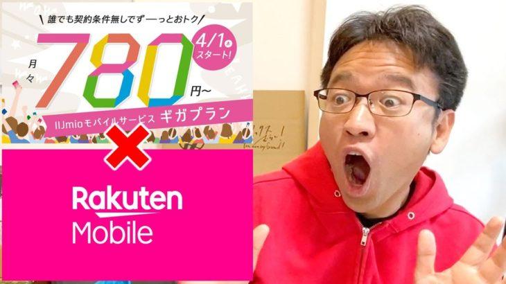 【神】IIJmioギガプランと楽天モバイルの組み合わせが400円通話かけ放題でぶっ壊れ!一瞬てま崩壊