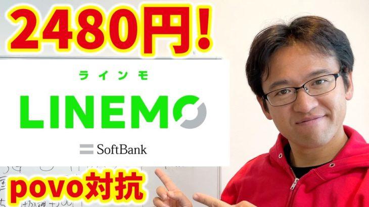 ソフトバンク新料金プラン「LINEMO」発表!月額料金2480円でデータ20GBとpovo完全対抗!