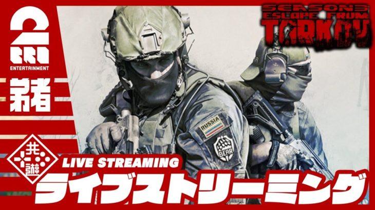 【LIVE】弟者の「タルコフ(EFT)シーズン3」【2BRO.】#31