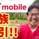 ワイモバイル新プラン「シンプルM/L」5GB増量でUQモバイルくりこしに対抗!家族割や学割も