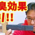 手作り竹炭の消臭(脱臭)効果が認められました!! 嬉しいので秘伝の作り方を大公開します
