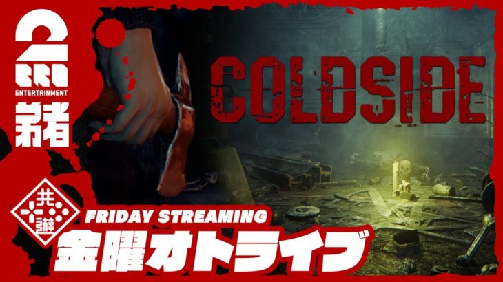 #オトライブ 19:00ゲームスタート 【ホラー】弟者の「COLDSIDE」【2BRO.】