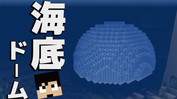 【カズクラ2021】巨大な海底ドームできました!マイクラ実況 PART63