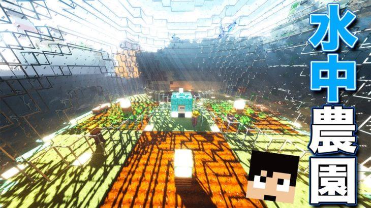 【カズクラ2021】世にも美しい水中農園作ったった!! PART64