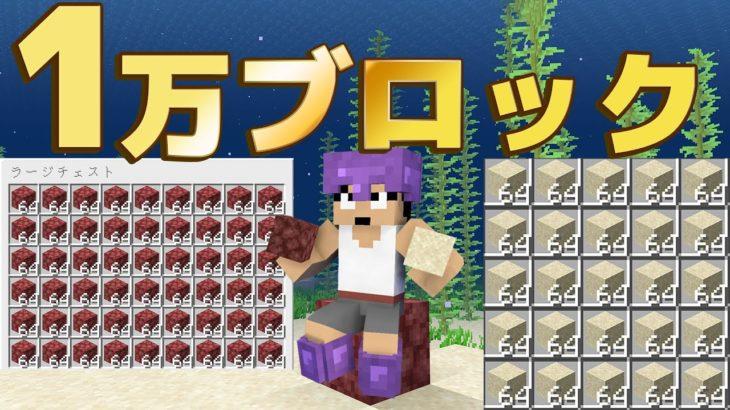 【カズクラ2021】1万ブロックで新島開拓!?マイクラ実況 PART62