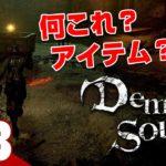 #8【油断大敵】弟者の「Demon's Souls リメイク(PS5版)」【2BRO.】