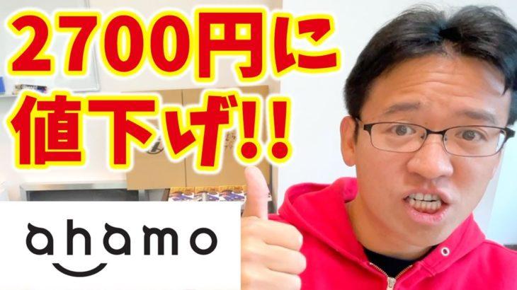 ドコモ「ahamo」2700円に値下げ!dカード利用でデータ最大5GB増量&6000dポイント先行エントリーも