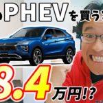 【神】三菱のPHEV購入で補助金が98.4万円貰えるぞ!