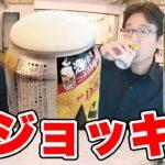 【新発売】アサヒビールの生ジョッキ缶がヤバすぎる!メチャクチャ感動するから1回買ってみて!!