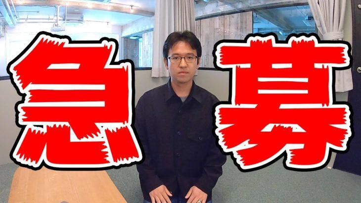 【緊急】原宿「竹下通り」で一緒に働いてくれる人を募集します!!