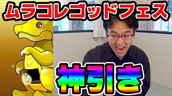 【パズドラ】神引きのムラコレスーパーゴッドフェス!!なのに…??