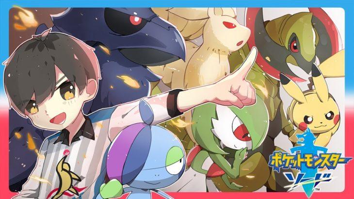 【ポケモンソード】ジムリーダー撃破後ついに最終決戦!?+ミラクル交換&オンライン戦へ!