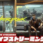 #22【放送中】弟者の「Cyberpunk 2077(サイバーパンク 2077)」【2BRO.】
